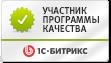 Unisource - участник программы качество 1С-Битрикс
