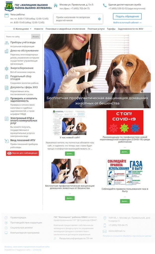 Сайт ГБУ Жилищник Выхино
